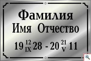 ритуальная табличка из полированной нержавеющей стали
